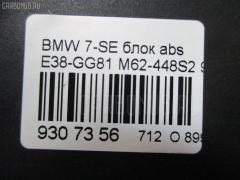 Блок ABS WBAGG81010DF89530 на Bmw 7-Series E38-GG81 M62-448S2 Фото 3