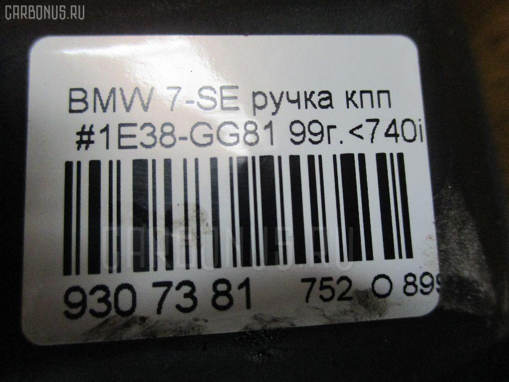 Ручка КПП BMW 7-SERIES E38-GG81 Фото 3