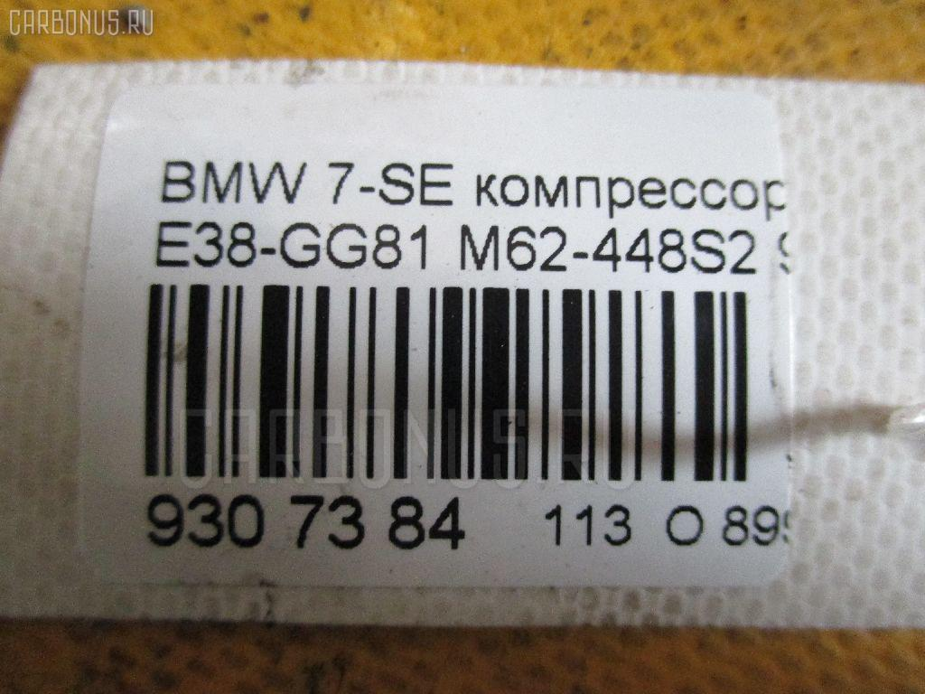 Компрессор кондиционера BMW 7-SERIES E38-GG81 M62-448S2 Фото 3