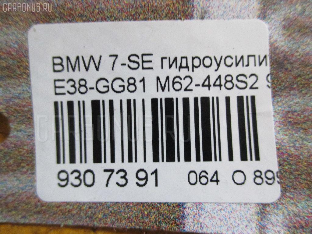 Гидроусилитель BMW 7-SERIES E38-GG81 M62-448S2 Фото 4