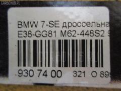 Дроссельная заслонка BMW 7-SERIES E38-GG81 M62-448S2 Фото 3
