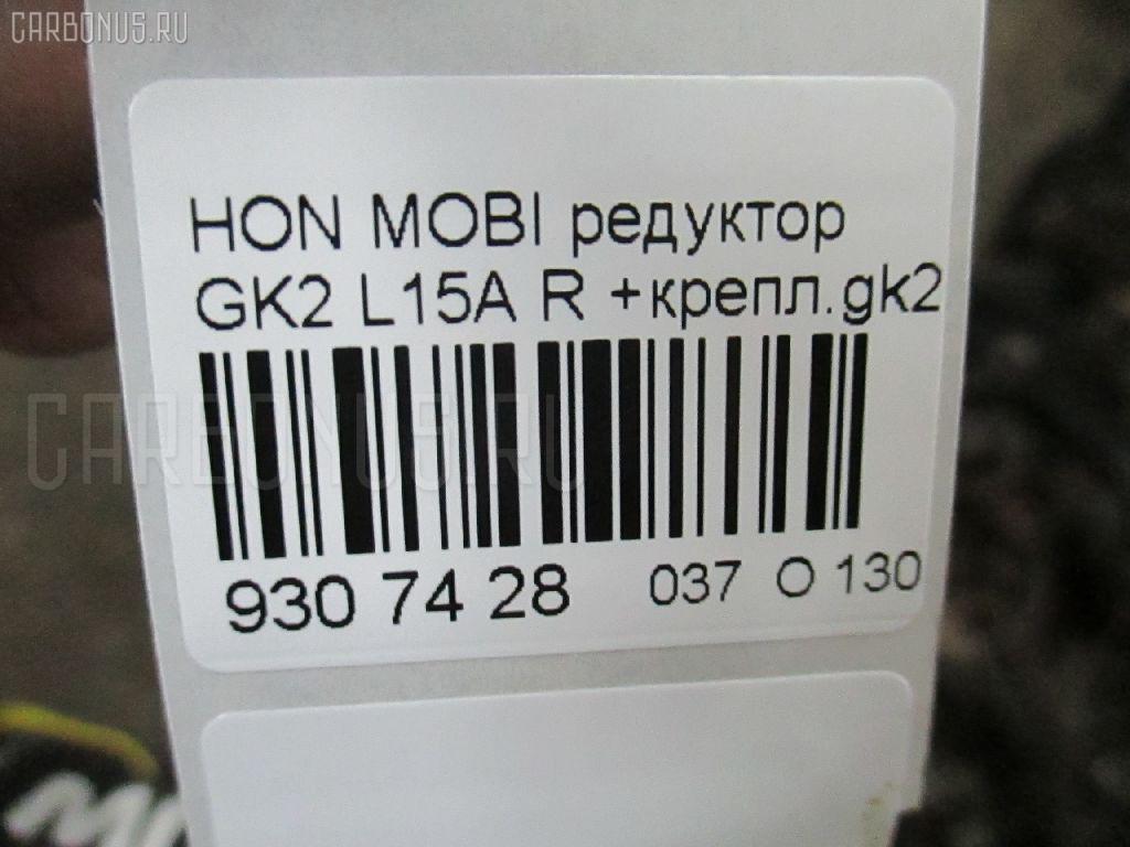 Редуктор HONDA MOBILIO SPIKE GK2 L15A Фото 3