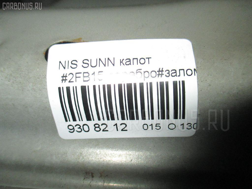 Капот NISSAN SUNNY FB15 Фото 3