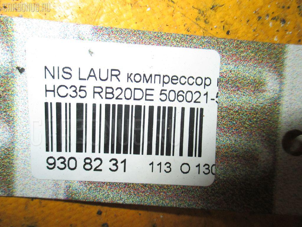 Компрессор кондиционера NISSAN LAUREL HC35 RB20DE Фото 3