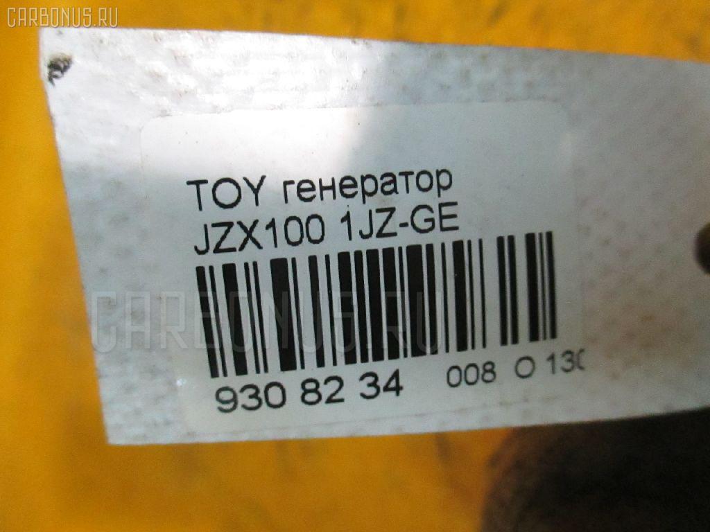Генератор TOYOTA JZX100 1JZ-GE Фото 3