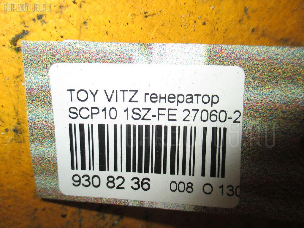 Генератор TOYOTA VITZ SCP10 1SZ-FE Фото 3