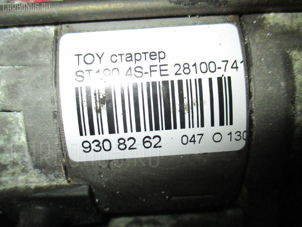 Стартер TOYOTA ST190 4S-FE Фото 3