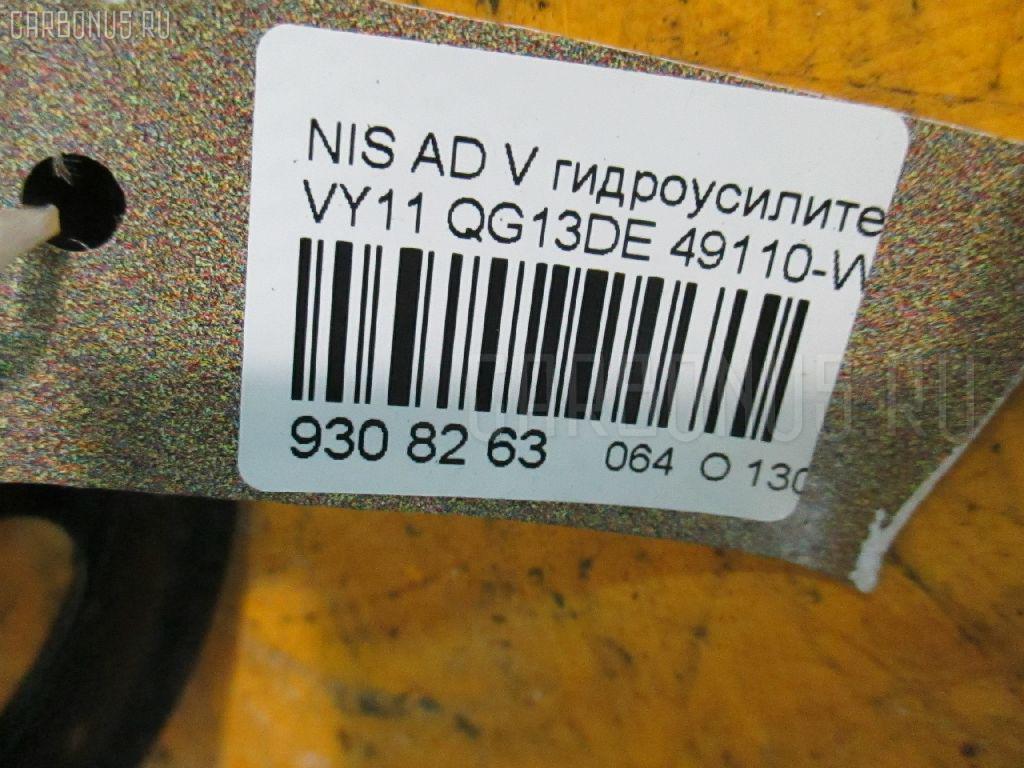 Гидроусилитель NISSAN AD VAN VY11 QG13DE Фото 3