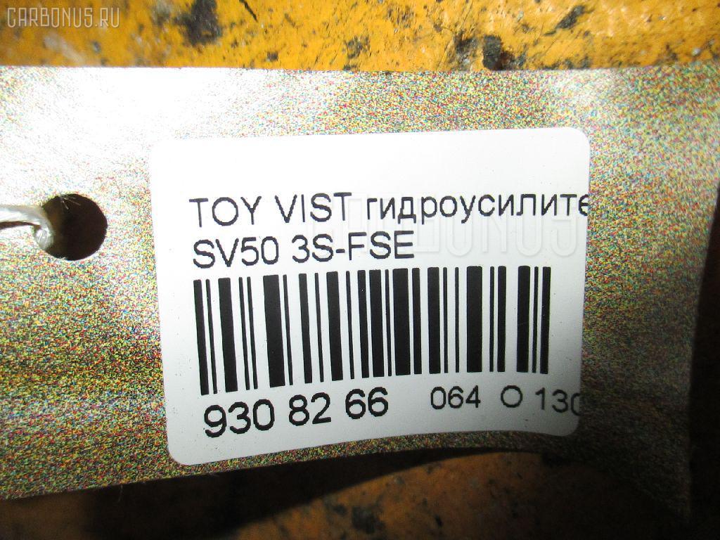 Гидроусилителя насос TOYOTA VISTA SV50 3S-FSE Фото 3