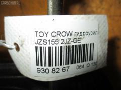 Насос гидроусилителя Toyota Crown JZS155 2JZ-GE Фото 3