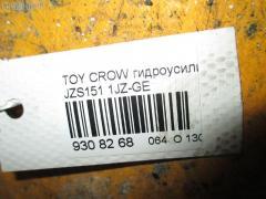 Насос гидроусилителя Toyota Crown JZS151 1JZ-GE Фото 3