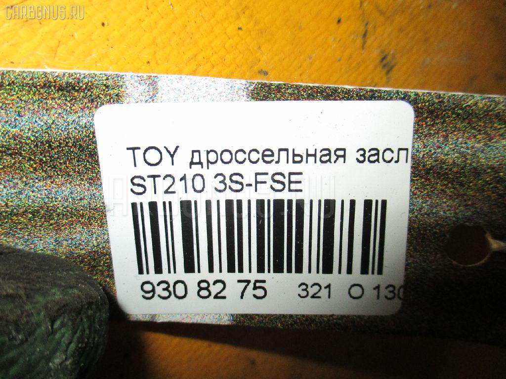 Дроссельная заслонка TOYOTA ST210 3S-FSE Фото 3