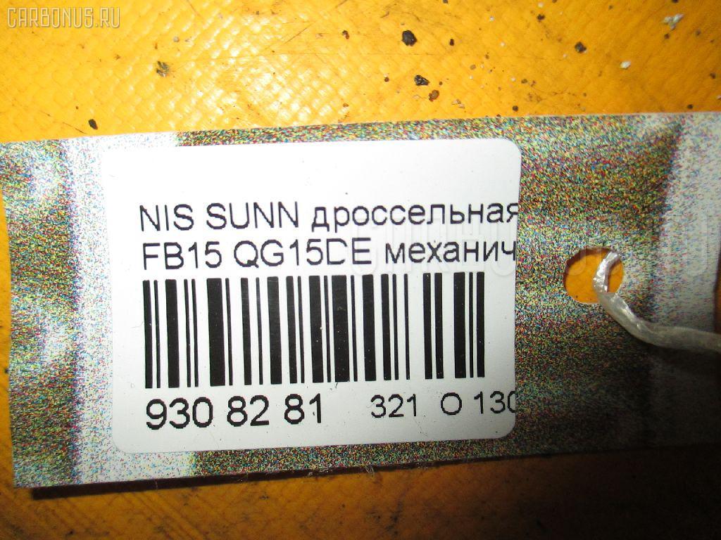 Дроссельная заслонка NISSAN SUNNY FB15 QG15DE Фото 3