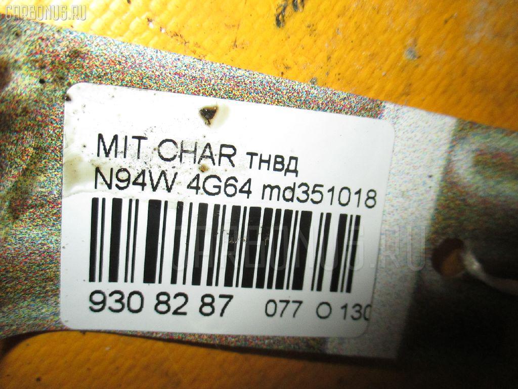 Тнвд MITSUBISHI CHARIOT GRANDIS N94W 4G64 Фото 4