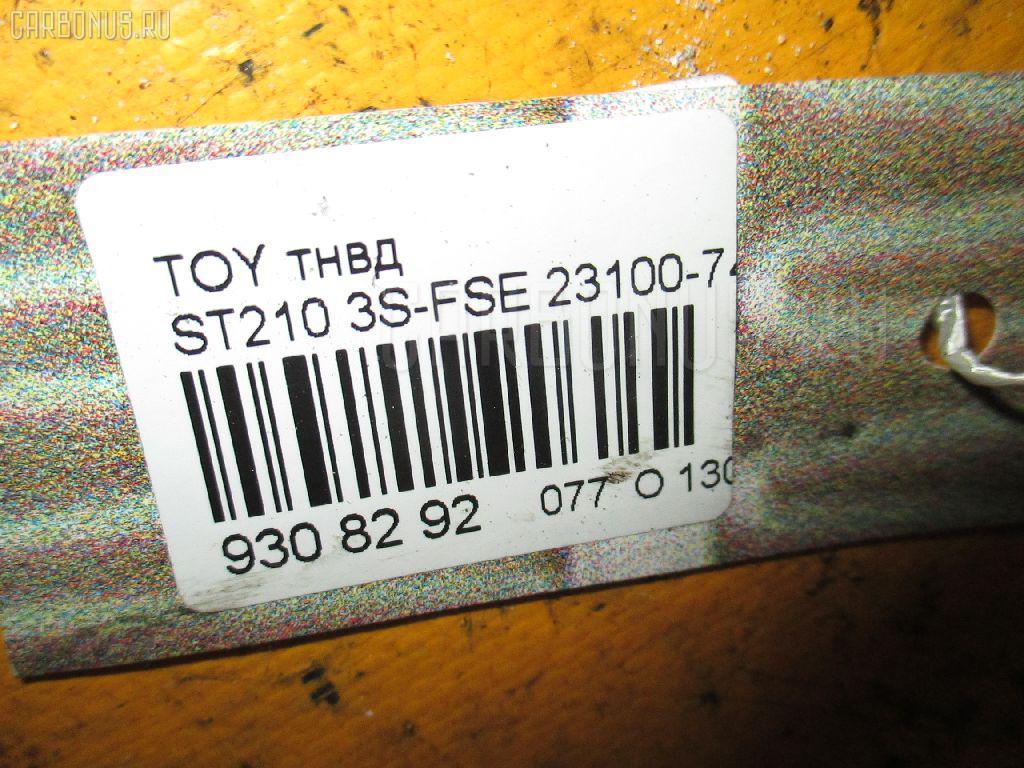 Тнвд TOYOTA ST210 3S-FSE Фото 3