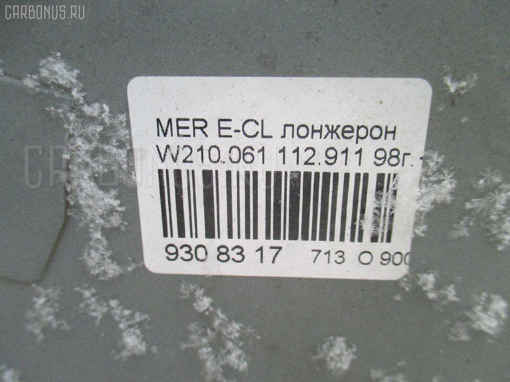 Лонжерон MERCEDES-BENZ E-CLASS W210.061 112.911 Фото 5