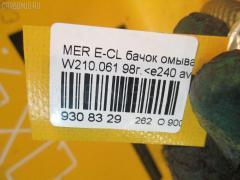 Бачок омывателя MERCEDES-BENZ E-CLASS W210.061 Фото 3