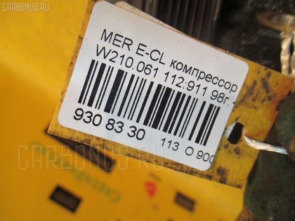 Компрессор кондиционера MERCEDES-BENZ E-CLASS W210.061 112.911 Фото 4