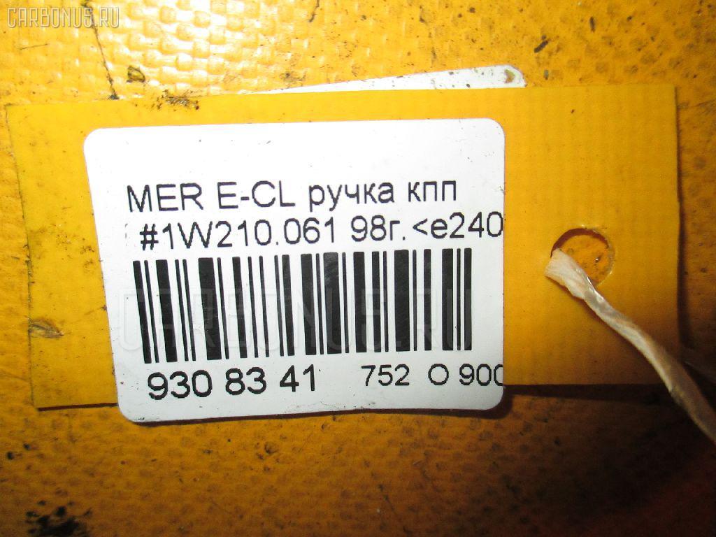 Ручка КПП MERCEDES-BENZ E-CLASS W210.061 Фото 4
