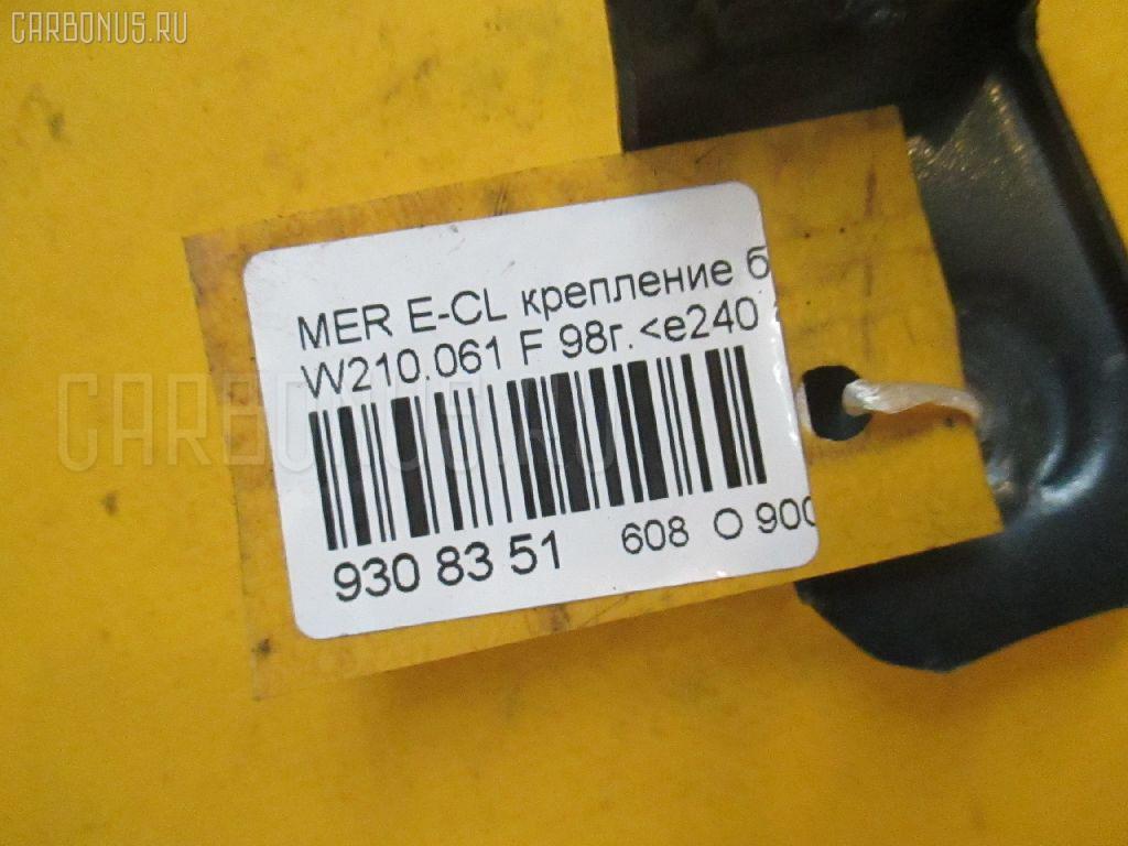 Крепление бампера MERCEDES-BENZ E-CLASS W210.061 Фото 3