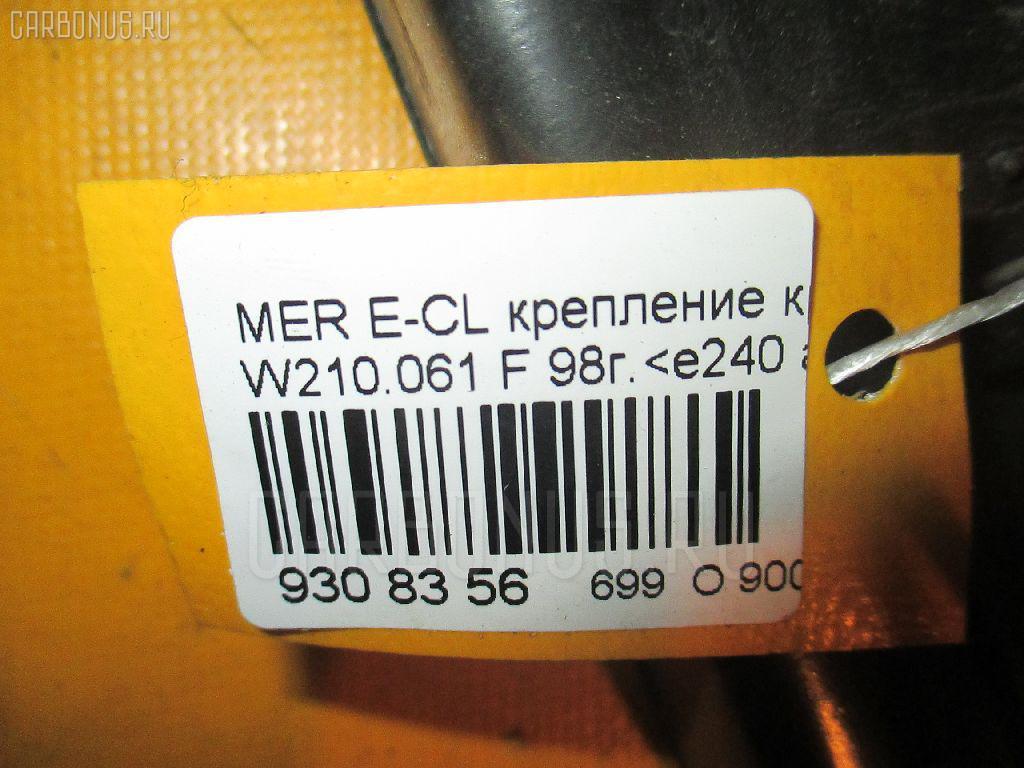 Крепление крыла MERCEDES-BENZ E-CLASS W210.061 Фото 3