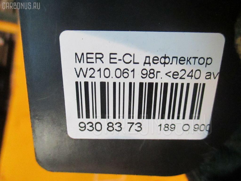 Дефлектор MERCEDES-BENZ E-CLASS W210.061 Фото 3
