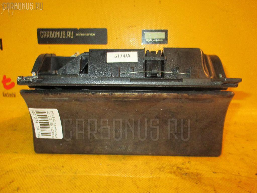Пепельница MERCEDES-BENZ E-CLASS W210.061 Фото 1
