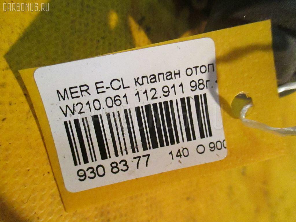 Клапан отопителя MERCEDES-BENZ E-CLASS W210.061 112.911 Фото 4