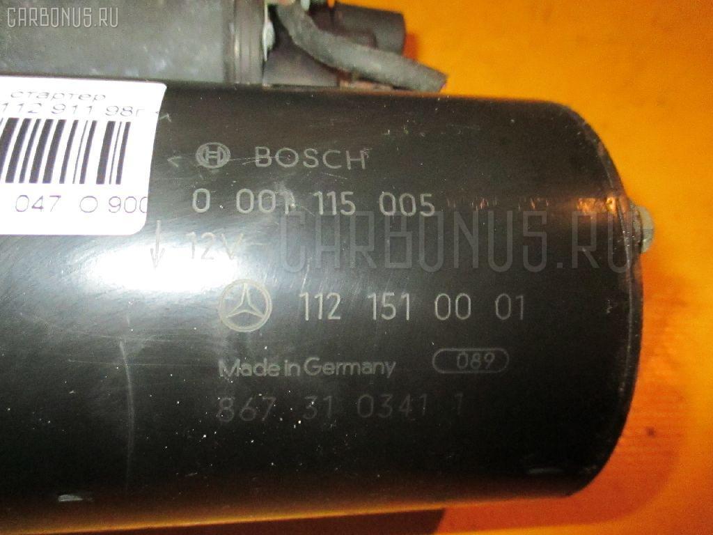 Стартер MERCEDES-BENZ E-CLASS W210.061 112.911 Фото 1
