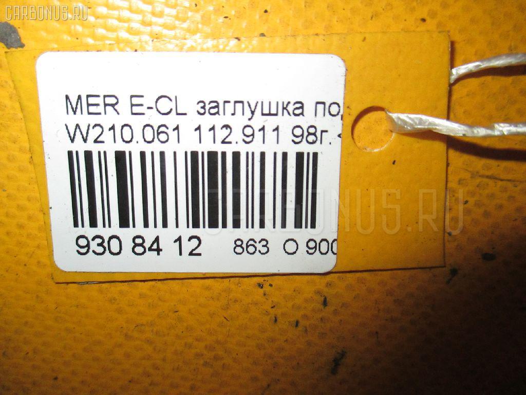 Заглушка поддомкратника MERCEDES-BENZ E-CLASS W210.061 112.911 Фото 3