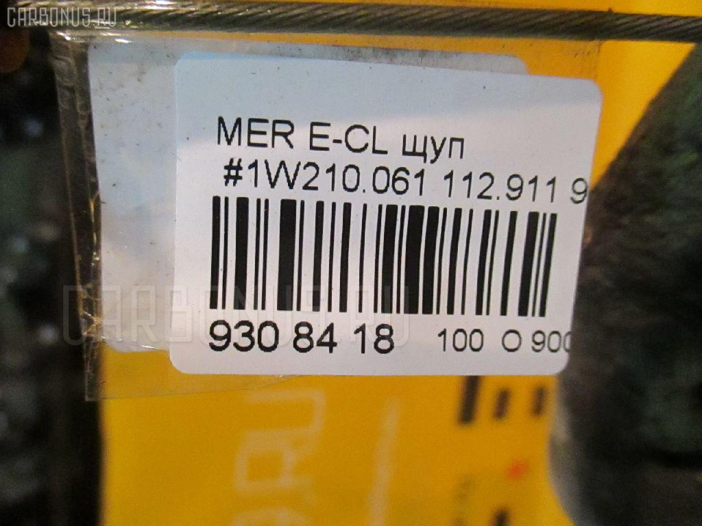 Щуп MERCEDES-BENZ E-CLASS W210.061 112.911 Фото 2