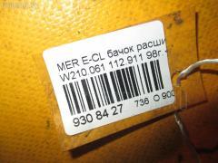 Бачок расширительный Mercedes-benz E-class W210.061 112.911 Фото 3