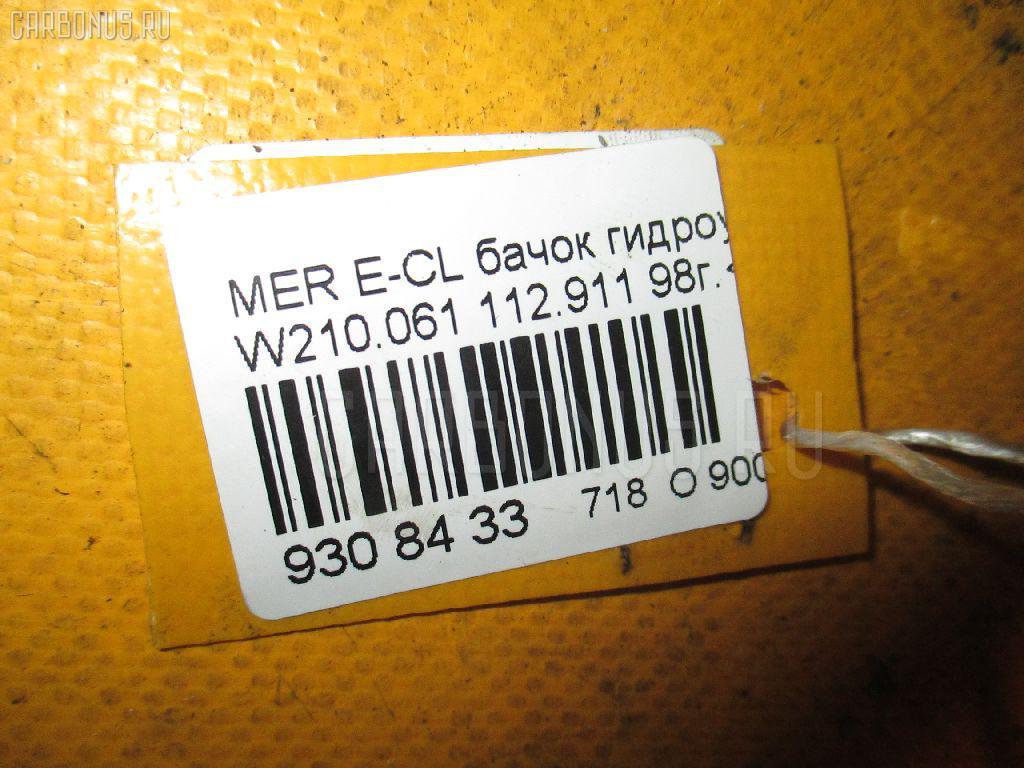 Бачок гидроусилителя MERCEDES-BENZ E-CLASS W210.061 112.911 Фото 3