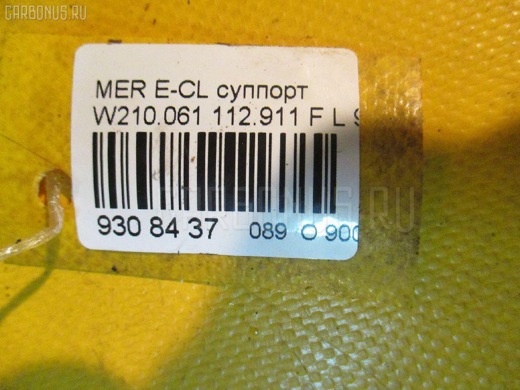 Суппорт MERCEDES-BENZ E-CLASS W210.061 112.911 Фото 3