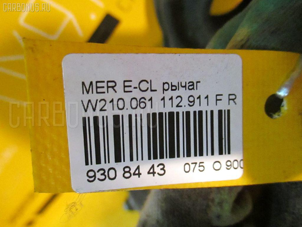 Рычаг MERCEDES-BENZ E-CLASS W210.061 112.911 Фото 2