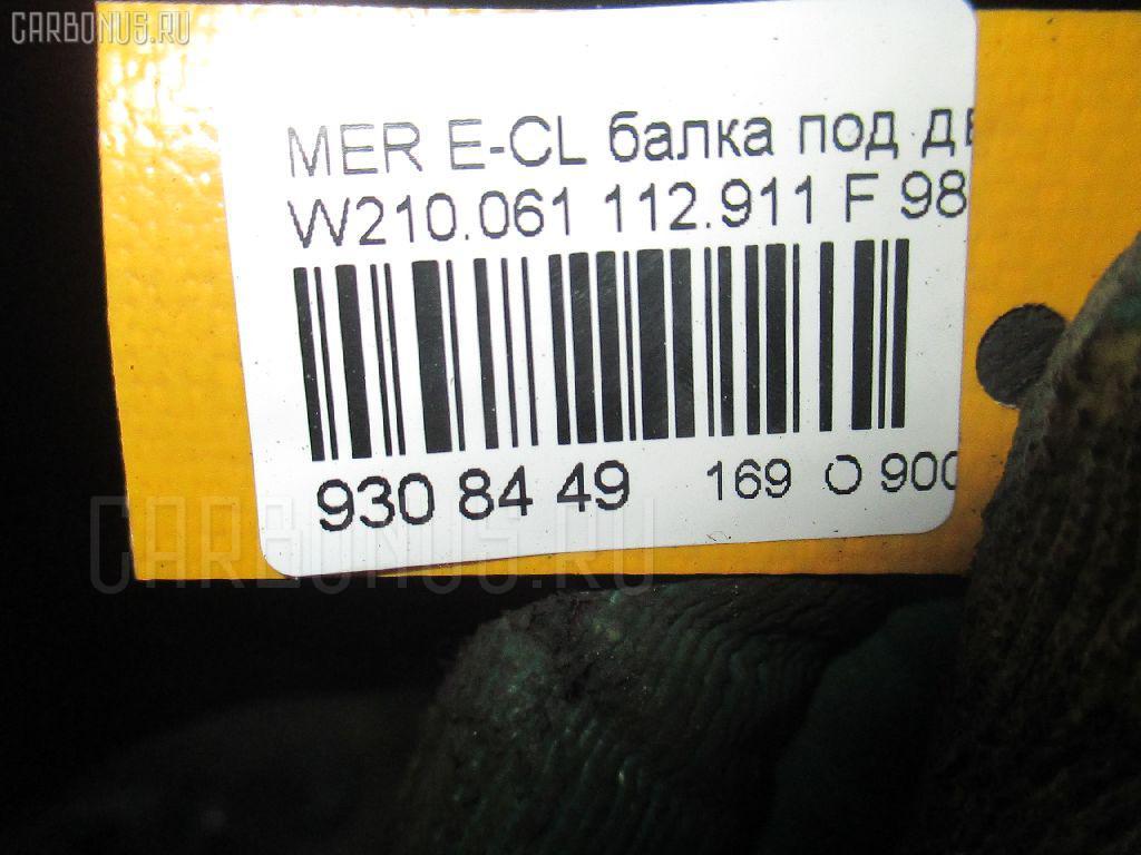 Балка под ДВС MERCEDES-BENZ E-CLASS W210.061 112.911 Фото 2