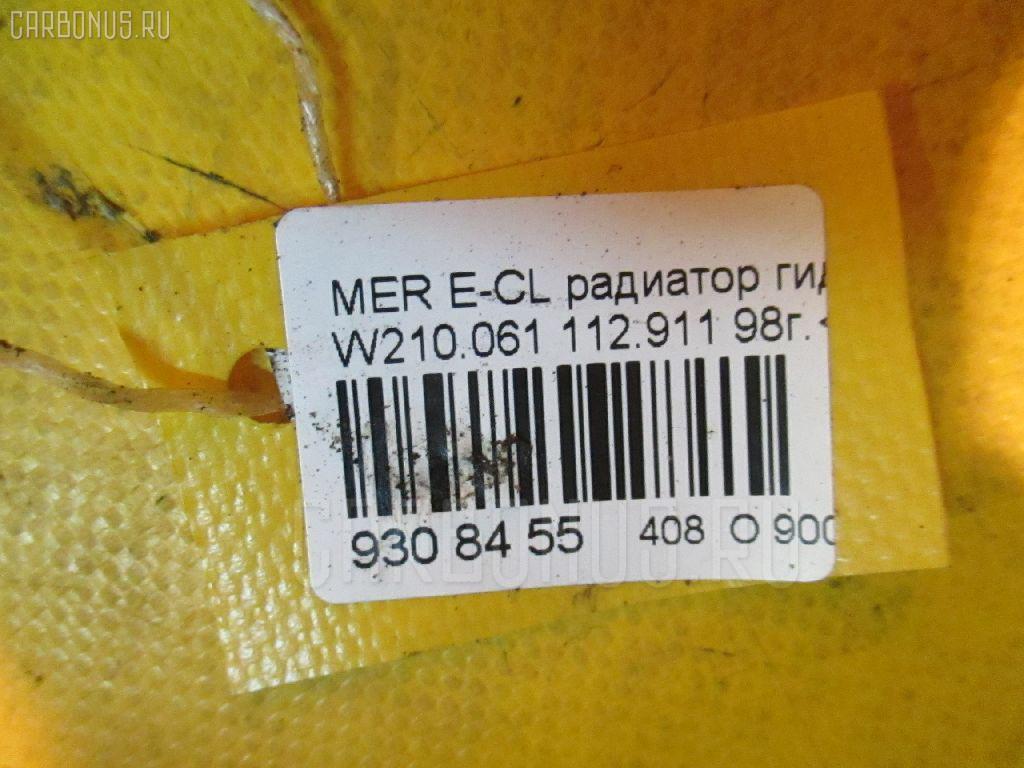 Радиатор гидроусилителя MERCEDES-BENZ E-CLASS W210.061 112.911 Фото 2