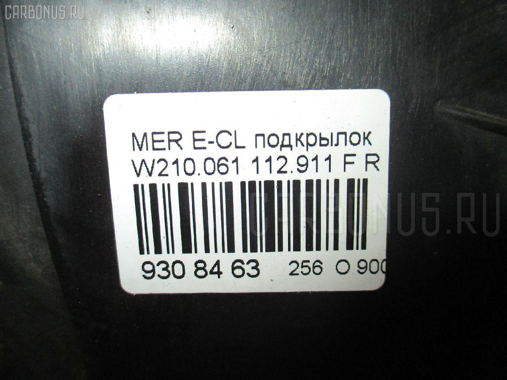 Подкрылок MERCEDES-BENZ E-CLASS W210.061 112.911 Фото 2
