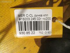 Ручка КПП Mercedes-benz C-class station wagon S203.245 Фото 3