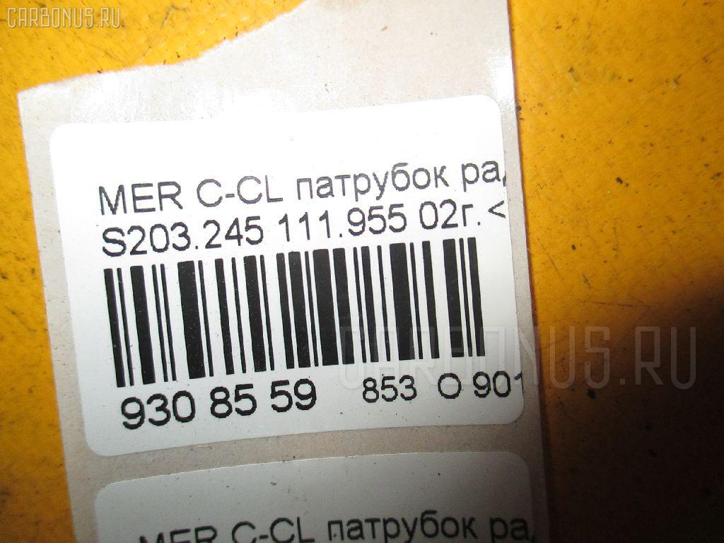 Патрубок радиатора печки MERCEDES-BENZ C-CLASS STATION WAGON S203.245 111.955 Фото 4