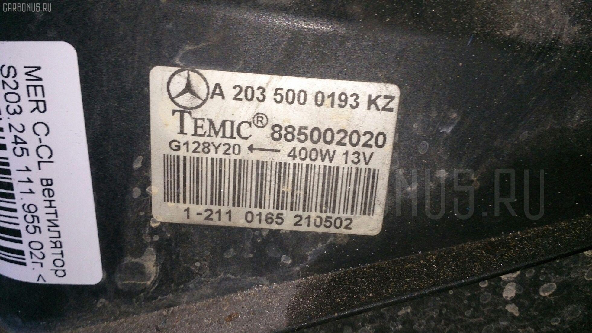 Вентилятор радиатора ДВС MERCEDES-BENZ C-CLASS STATION WAGON S203.245 111.955 Фото 3