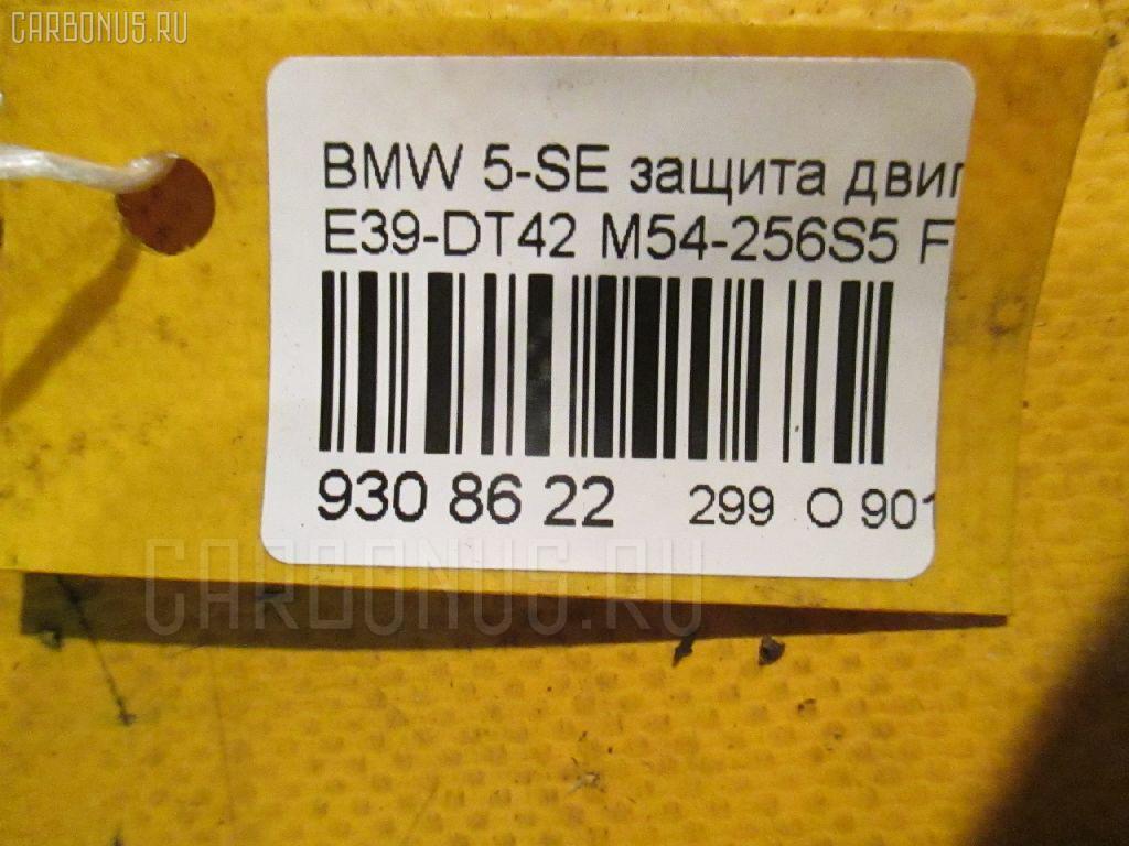 Защита двигателя BMW 5-SERIES E39-DT42 M54-256S5 Фото 3