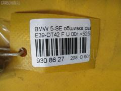 Обшивка салона Bmw 5-series E39-DT42 Фото 5