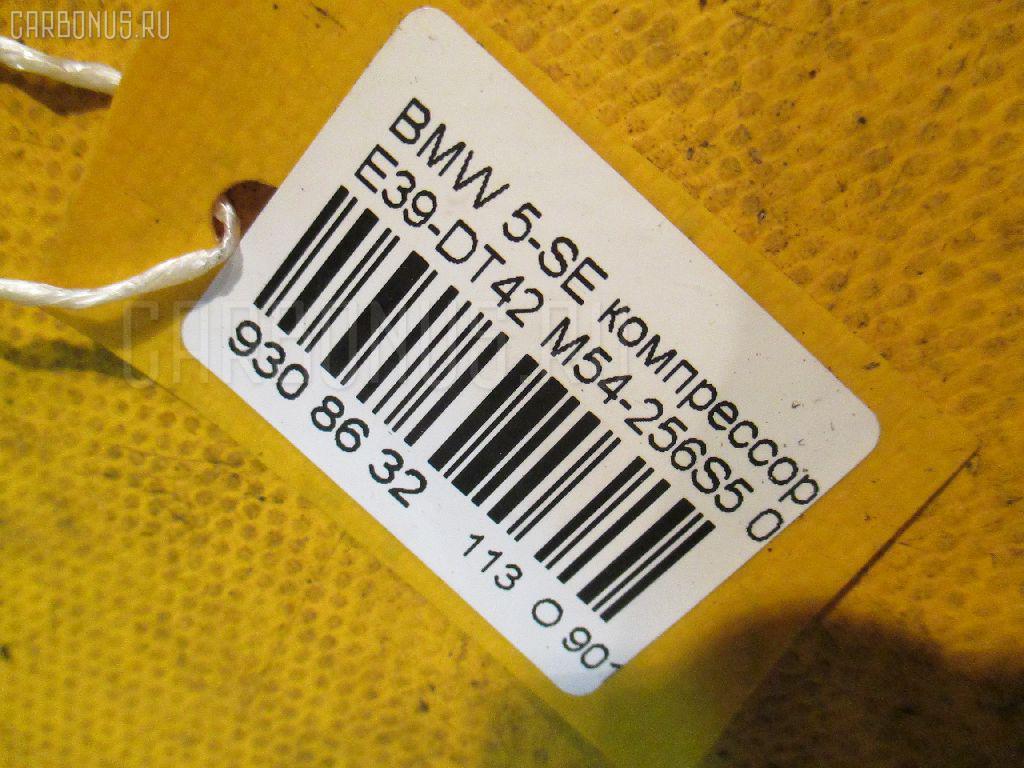 Компрессор кондиционера BMW 5-SERIES E39-DT42 M54-256S5 Фото 4