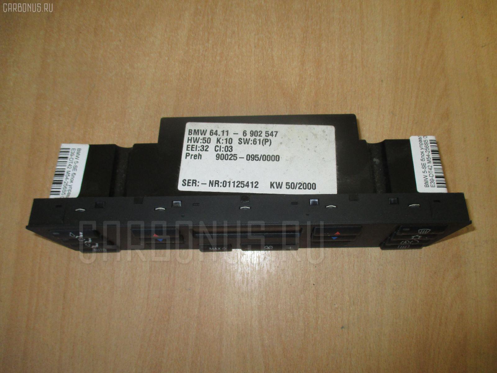 Блок управления климатконтроля BMW 5-SERIES E39-DT42 M54-256S5. Фото 4