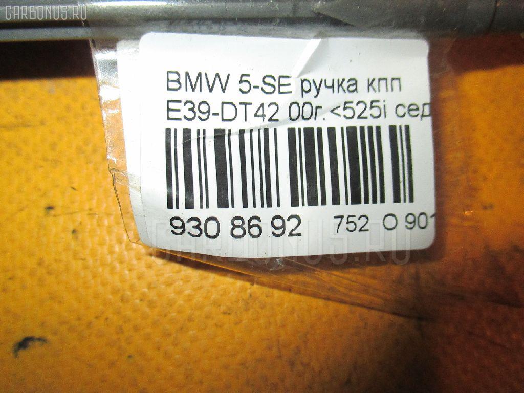 Ручка КПП BMW 5-SERIES E39-DT42 Фото 3