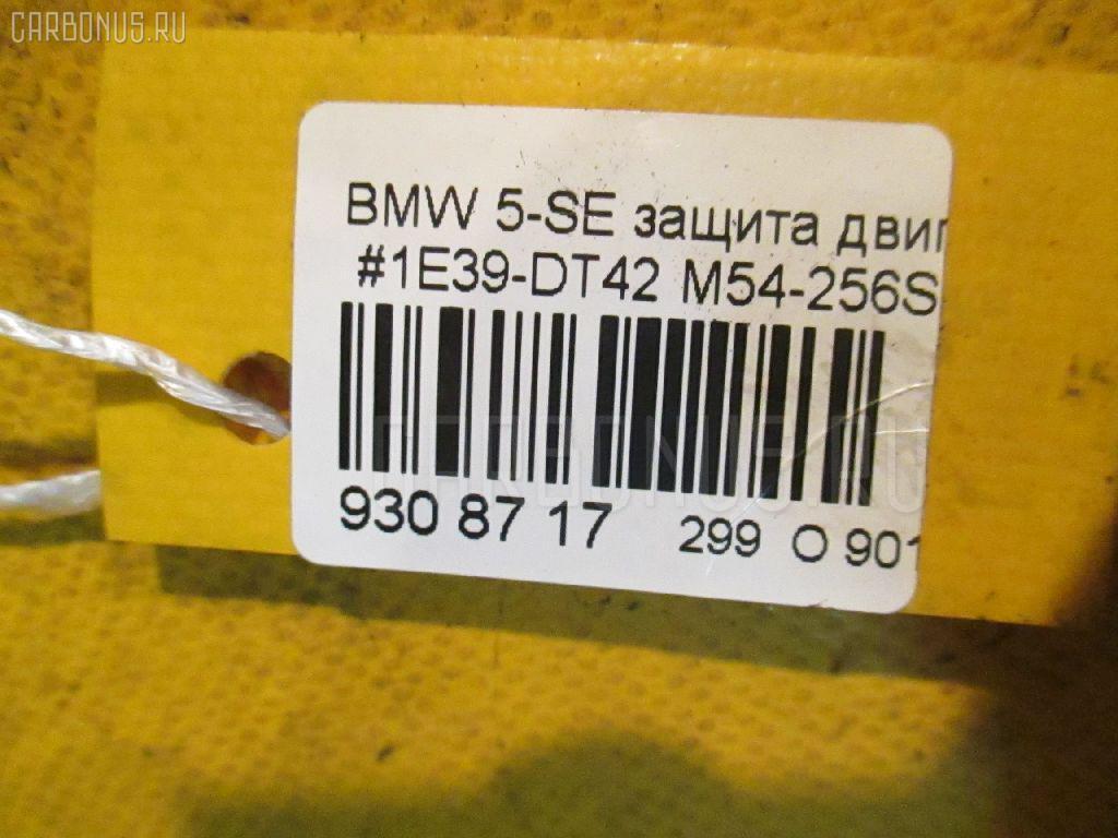 Защита двигателя BMW 5-SERIES E39-DT42 M54-256S5 Фото 4
