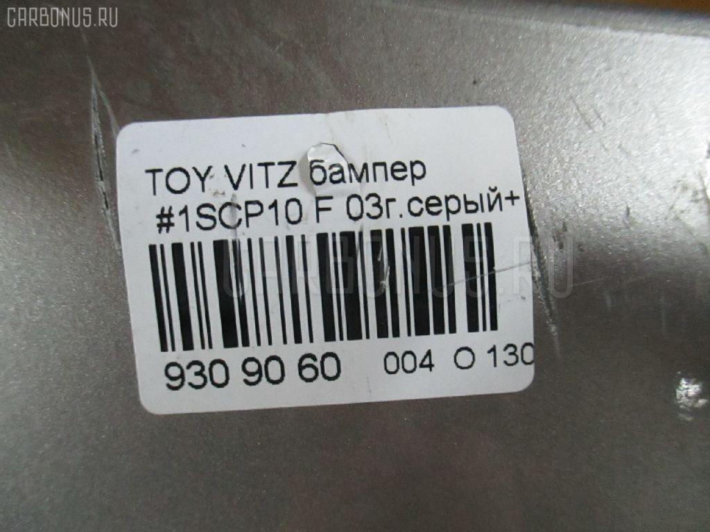 Бампер TOYOTA VITZ SCP10 Фото 7
