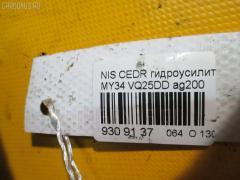 Насос гидроусилителя Nissan Cedric MY34 VQ25DD Фото 3