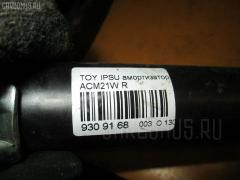 Амортизатор TOYOTA IPSUM ACM21W Фото 2